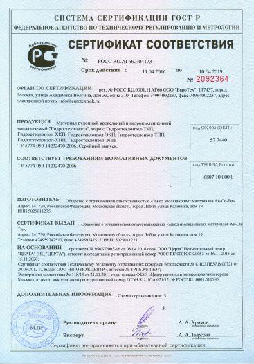Скачать сертификат на материал рулонный кровельный и гидроизоляционный наплавляемый «Гидростеклоизол», марок: Гидростеклоизол-ТКП, Гидростеклоизол-ХКП, Гидростеклоизол-ЭКП, Гидростеклоизол-ТПП, Гидростеклоизол-ХПП, Гидростеклоизол-ЭПП