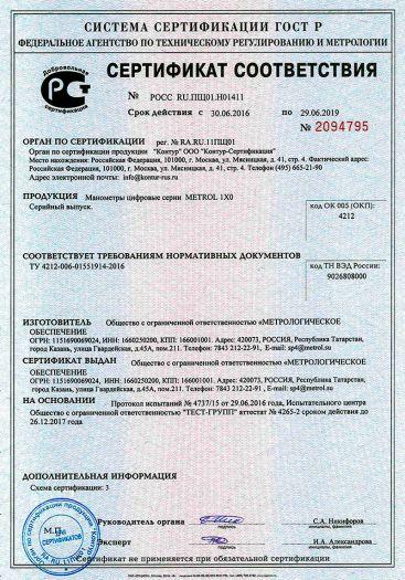 Скачать сертификат на манометры цифровые серии METROL 1X0