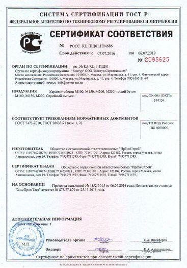 Скачать сертификат на керамзитобетон М100, М150, М200, М250, тощий бетон M100, M150, М200