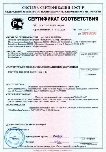 Скачать сертификат на смеси бетонные тяжелые, готовые к употреблению