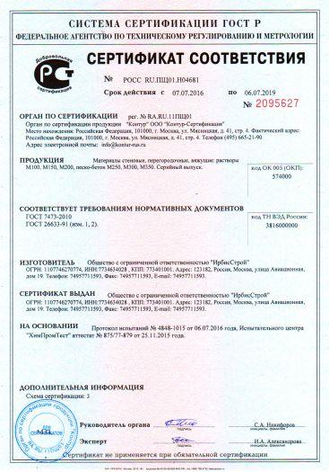 Скачать сертификат на материалы стеновые, перегородочные, вяжущие: растворы M100, M150, М200, песко-бетон М250, M300, М350