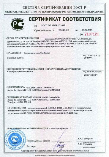 Скачать сертификат на зачистная ветошь Cu-Rovlies