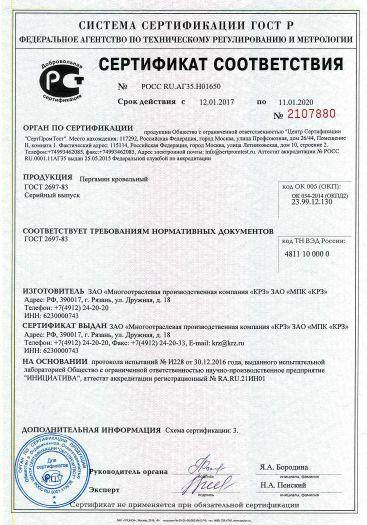 Скачать сертификат на пергамин кровельный