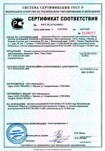 Скачать сертификат на клапаны запорные для труб полипропиленовых канализационных диаметром: 50 мм, 110 мм, 160 мм