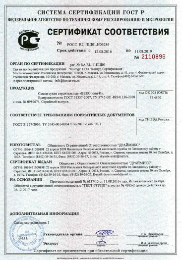 Скачать сертификат на смеси сухие строительные «BERGhome®»