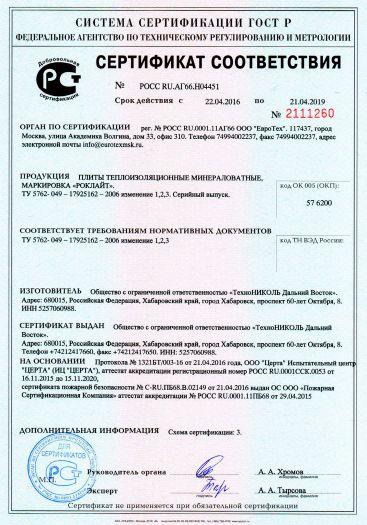 Скачать сертификат на плиты теплоизоляционные минераловатные, маркировка «РОКЛАЙТ»