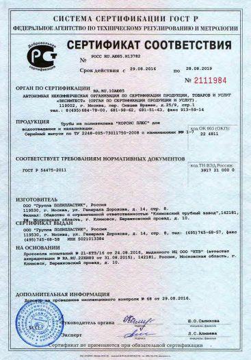 Скачать сертификат на трубы из полиэтилена «КОРСИС ПЛЮС» для водоотведения и канализации