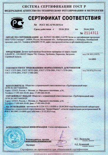 Скачать сертификат на детали трубопровода бесшовные приварные из марок сталей: 3,20,09Г2С, 12Х18Н10Т Марка ТМ: отводы, тройники, переходы, заглушки
