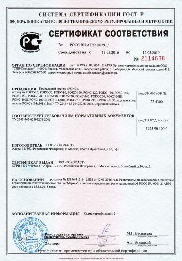 Скачать сертификат на кровельный крепеж «РОКС», артикулы РОКС-20, РОКС-50, РОКС-80, РОКС-100, РОКС-120, РОКС-130, РОКС-140, РОКС-150, РОКС-170, РОКС-190, РОКС-220, РОКС-240, РОКС-260, РОКС-50Ш, РОКС-80Ш, РОКС-100Ш, РОКС-120Ш, РОКС-70В, РОКС-90В, РОКС-110В, подставка под плитку РОКС (108x108x11 мм)