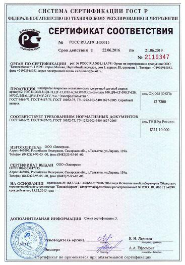 Скачать сертификат на электроды покрытые металлические для ручной дуговой сварки артикулы: НЖ-13, О3Л-8, ЦЛ-11, ЦТ-15, ОЗЛ-6, ЭА395/9, Комсомолец 100, ЦЧ-4, Т-590, Т-620, МР3С, ВП-6, ЦУ-5, ТМУ-21У, т. м. «ЭлектродТольятти»