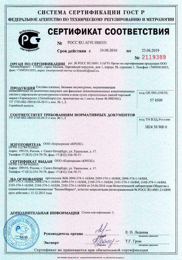 Скачать сертификат на составы клеевые, базовые штукатурные, выравнивающие шпаклевочные на цементном вяжущем для фасадных теплоизоляционных композиционных систем с наружными штукатурными слоями в виде сухих строительных смесей торговой марки «Термокрепс» (Termokreps)