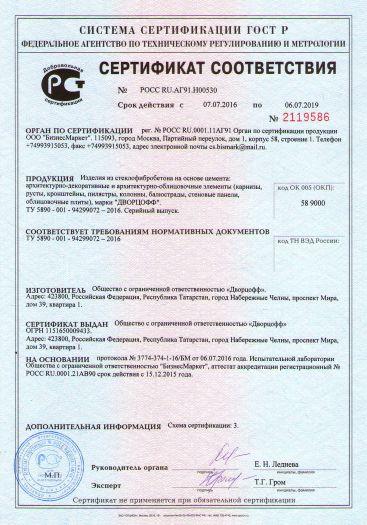 Скачать сертификат на изделия из стеклофибробетона на основе цемента: карнизы, русты, кронштейны, пилястры, колонны, балюстрады, стеновые панели, облицовочные плиты, марки «ДВОРЦОФФ»