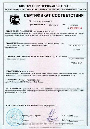 Скачать сертификат на изделия крепежные: дюбель, модели: KI-10, KI-10M, KI-10N, KI-8M, TFIX-8M, KI-10NS, TFIX-8S, TFIX-8ST, манжета, модели: KC/UC