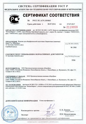 Скачать сертификат на изделия для общефизической подготовки: Веревочные (канатные) парки, т. м. «ИгроДом»