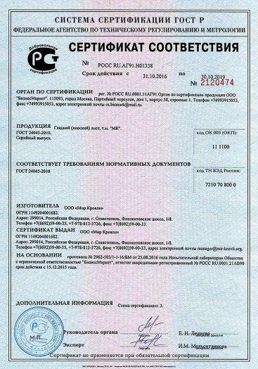 Скачать сертификат на гладкий (плоский) лист, т. м. «МК»