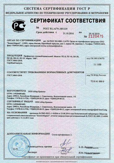 Скачать сертификат на профнастил стеновой/кровельный. Модели: ПС-8, ПС-10, ПК-20, ПС-20, ПК-35, ПС-35. Марка: «МК»