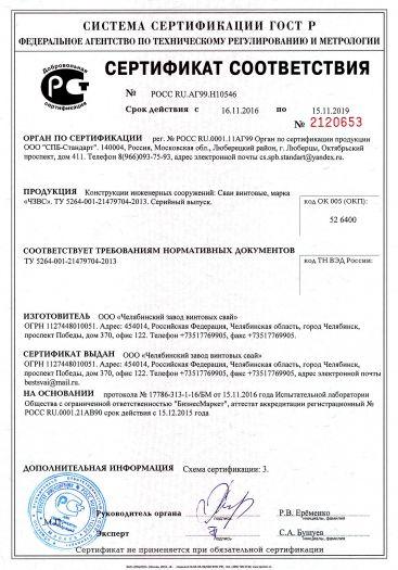 Скачать сертификат на конструкции инженерных сооружений: Сваи винтовые, марка «ЧЗВС»
