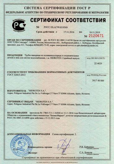 Скачать сертификат на трубы напорные из поливинилхлорида и соединительные детали к ним для систем водоснабжения, т. м. HIDROTEN