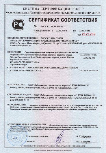 Скачать сертификат на специализированная пищевая продукция для питания спортсменов «Мультикомпонентный протеин премиум-класса Siberian Supernatural Sport Multicomponent hi-grade protein Siberian Supernatural Sport»