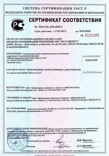 Скачать сертификат на специализированная пищевая продукция для питания спортсменов Сывороточный протеин «Siberian Supernatural Sport Whey Silver Ice Pro»
