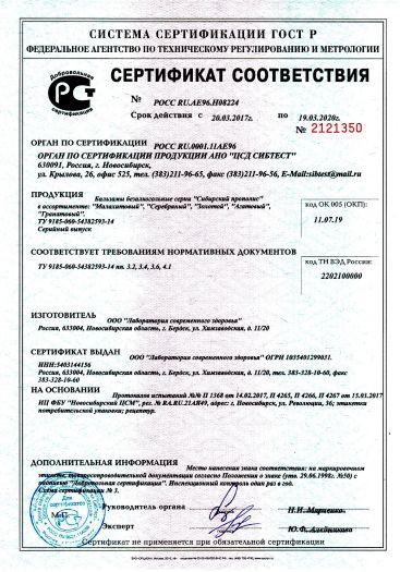 Скачать сертификат на бальзамы безалкогольные серии «Сибирский прополис» в ассортименте: «Малахитовый», «Серебряный», «Золотой», «Агатовый», «Гранатовый»