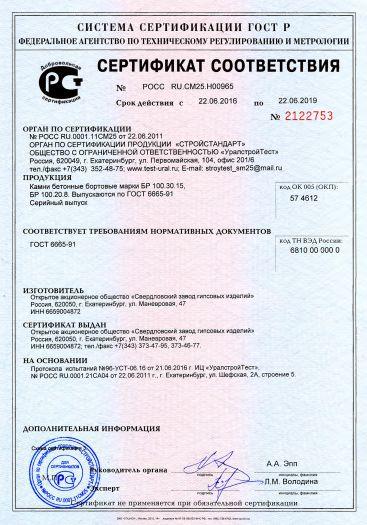 Скачать сертификат на камни бетонные бортовые марки БР 100.30.15, БР 100.20.8