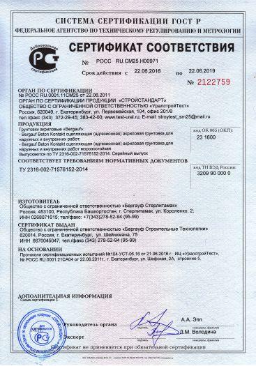 Скачать сертификат на грунтовки акриловые «Bergauf»: Bergauf Beton Kontakt сцепляющая (адгезионная) акриловая грунтовка для наружных и внутренних работ, в т. ч. морозостойкая