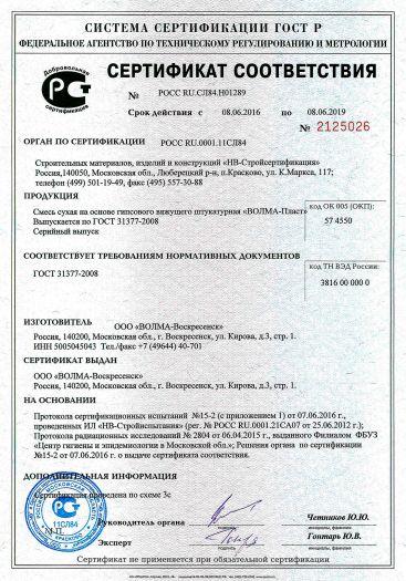 Скачать сертификат на смесь сухая на основе гипсового вяжущего штукатурная «ВОЛМА-Пласт»