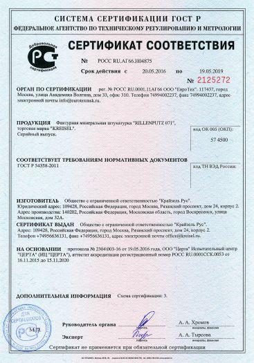Скачать сертификат на фактурная минеральная штукатурка «RILLENPUTZ 071», торговая марка «KREISEL»