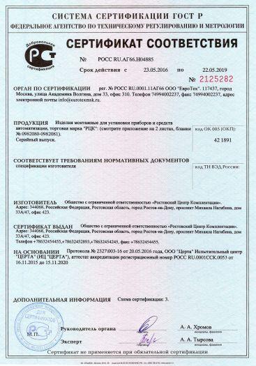Скачать сертификат на изделия монтажные для установки приборов и средств автоматизации, торговая марка «РЦК»