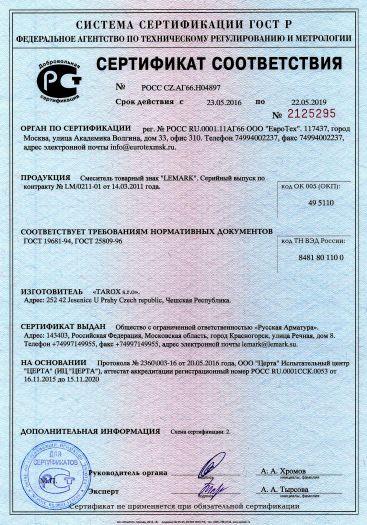 Скачать сертификат на смеситель товарный знак «LEMARK»