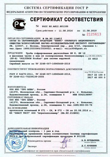 Скачать сертификат на трубы гофрированные двухслойные SN 8, SN 16 и фасонные части к ним из полипропилена блоксополимера  (PP-B) «POLYTRON ProKan» для систем наружной канализации