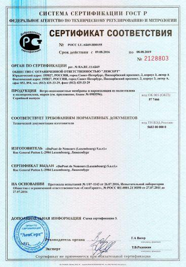 Скачать сертификат на ветро-водозащитные мембраны и пароизоляция из полиэтилена и полипропилена