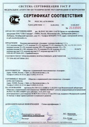 Скачать сертификат на подушки анатомические «Альсария»