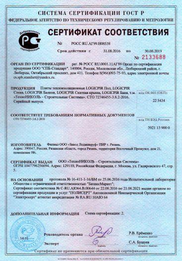 Скачать сертификат на плиты теплоизоляционные LOGICPIR Пол, LOGICPIR Стена, LOGICPIR Балкон, LOGICPIR Скатная крыша, LOGICPIR Баня, т. м. «ТехноНИКОЛЬ — Строительные Системы»