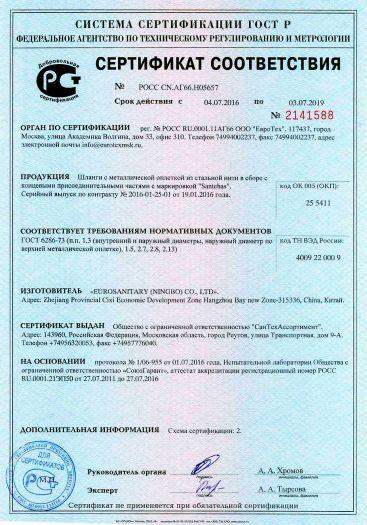 Скачать сертификат на шланги с металлической оплеткой из стальной нити в сборе с концевыми присоединительными частями с маркировкой «Santehas»