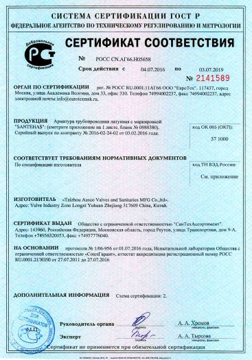 Скачать сертификат на арматура трубопроводная латунная с маркировкой «SANTEHAS»