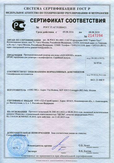 Скачать сертификат на пропорциональный дозатор для воды «AQUADOSE», модель DP200, картриджи для дозатора с полифосфатом