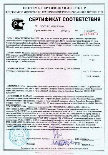 Скачать сертификат на покрытие напольное поливинилхлоридное гомогенное — гомогенный ПВХ линолеум типы: HORIZON (ГОРИЗОНТ), PRIMO PLUS (ПРИМО ПЛЮС), MONOLIT (МОНОЛИТ), MELODIA (МЕЛОДИЯ), ARIA (АРИЯ)