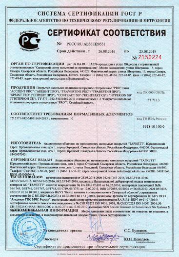 Скачать сертификат на покрытие напольное поливинилхлоридное гетерогенное «PRO» типы «ACCZENT PRO» («АКЦЕНТ ПРО»), «TRAVERTINE PRO» («ТРАВЕРТИН ПРО»), «SPRINT PRO» («СПРИНТ ПРО»), «CONTRACT SB» («КОНТРАКТ СБ»), «HYPERION SB» («ГИПЕРИОН СБ»)