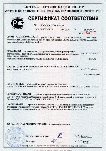Скачать сертификат на запасные части к оборудованию подъемно-транспортному, торговая марка «Tech-KREP»