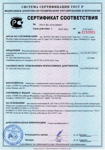Скачать сертификат на изделия крепежные торговая марка «Tech-KREP» из полимерных материалов