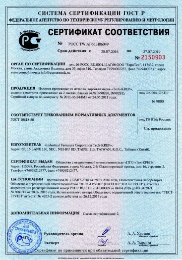 Скачать сертификат на изделия крепежные из металла, торговая марка «Tech-KREP»