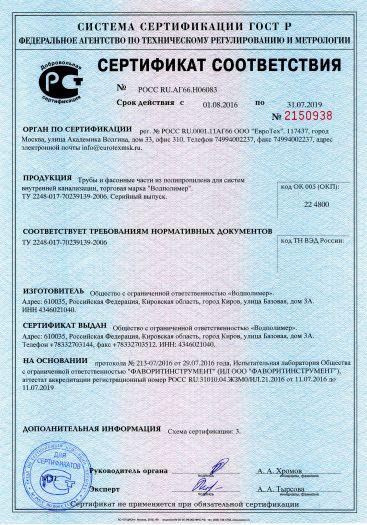 Скачать сертификат на трубы и фасонные части из полипропилена для систем внутренней канализации, торговая марка «Водполимер»