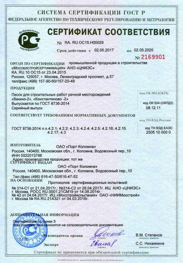 Скачать сертификат на песок для строительных работ речной месторождений «Вакино-2», «Константиново-2»