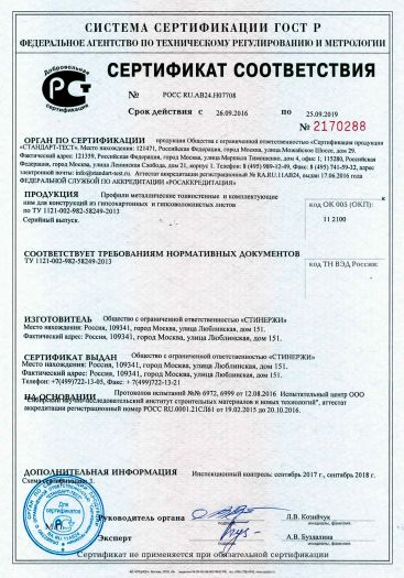 Скачать сертификат на профили металлические тонкостенные и комплектующие к ним для конструкций из гипсокартонных и гипсоволокнистых листов