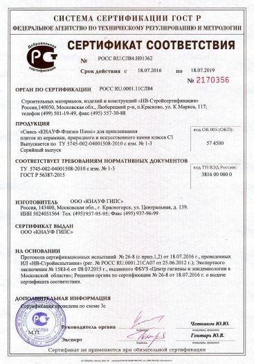 Скачать сертификат на смесь «КНАУФ-Флизен Плюс» для приклеивания плиток из керамики, природного и искусственного камня класса С1