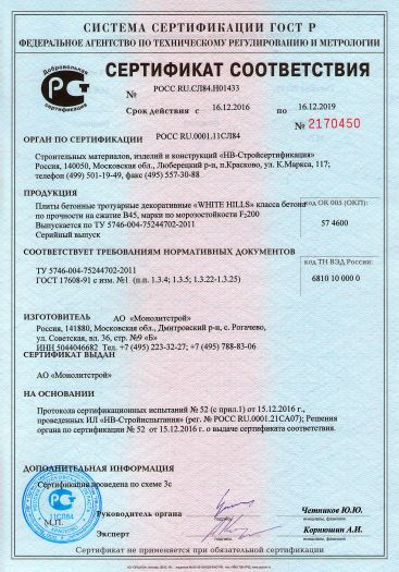 Скачать сертификат на плиты бетонные тротуарные декоративные «WHITE HILLS» класса бетона: по прочности на сжатие B45, марки по морозостойкости F2 200