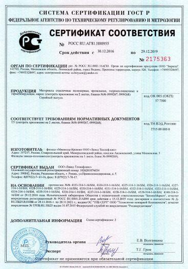 Скачать сертификат на материалы отделочные полимерные, кровельные, гидроизоляционные и герметизирующие