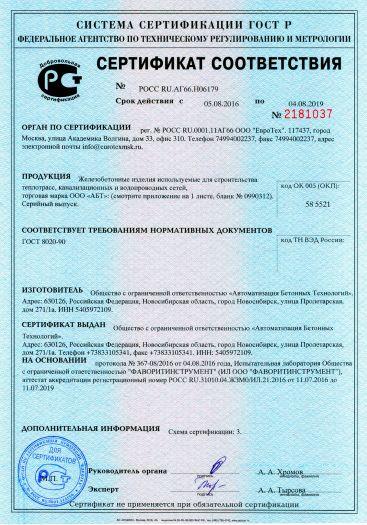 Скачать сертификат на железобетонные изделия используемые для строительства теплотрасс, канализационных и водопроводных сетей, торговая марка ООО «АБТ»